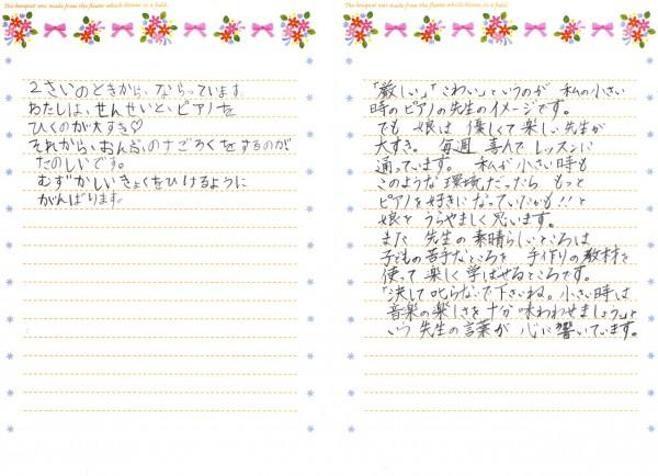 voice_20130219_l