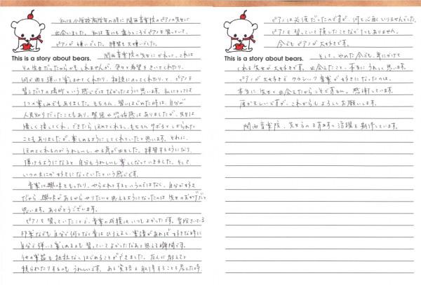 voice_20130326_02_l
