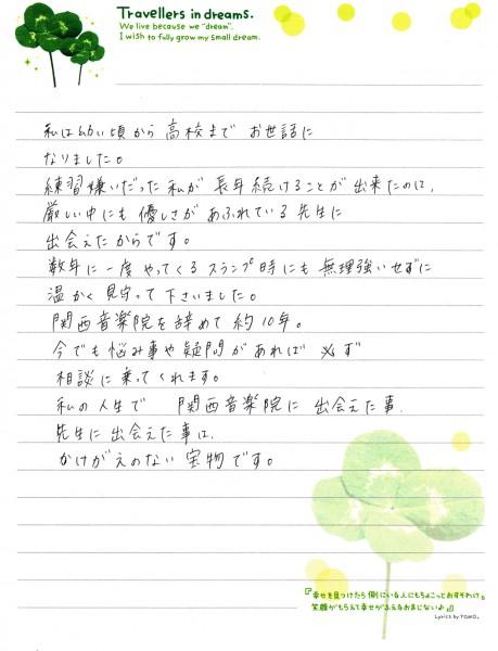 voice_20130326_03_l